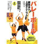 バレーボール 練習法&上達テクニック LEVEL UP BOOK/大山加奈【監修】