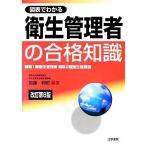 図表でわかる衛生管理者の合格知識 改訂第8版/加藤利昭【編著】