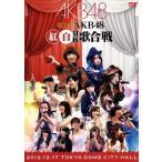 第2回 AKB48 紅白対抗歌合戦/AKB48