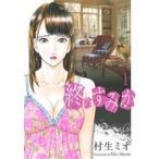 終のすみか(1) ニチブンC/村生ミオ(著者)