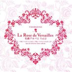La Rose de Versailles 名曲アルバム vol.2−平成「ベルサイユのばら」「外伝 ベルサイユのばら」より−/宝塚歌劇団