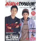 BOOKOFF Online ヤフー店で買える「お笑いTYPHOON!JAPAN(Vol.10 エンターブレインムック/エンターブレイン(その他」の画像です。価格は110円になります。