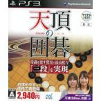 天頂の囲碁 マイナビBEST/PS3