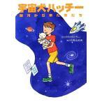 宇宙犬ハッチー 銀河から来た友だち/かわせひろし【作】,杉田比呂美【絵】
