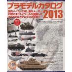 プラモデルカタログ(2013) GEIBUN MOOKS/趣味・就職ガイド・資格(その他)