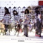 会わないつもりの、元気でね(初回生産限定盤B)(DVD付)/SCANDAL