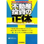 不動産投資の正体 不動産投資スタートアップ講座/猪俣淳【著】