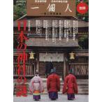 日本の神社の謎 BEST MOOK SERIES95一個人別冊/哲学・心理学・宗教(その他)
