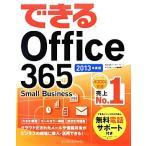 office 365 businessの画像
