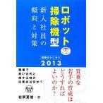 ロボット掃除機型新入社員の傾向と対策(2013) 若者のトリセツ/岩間夏樹【著】