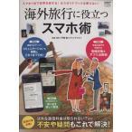海外旅行に役立つスマホ術 日経BPパソコンベストムック/情報・通信・コンピュータ(その他)