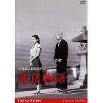 あの頃映画 東京物語  DVD  小津安二郎生誕110年 ニューデジタルリマスター