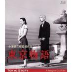 東京物語  小津安二郎生誕110年 ニューデジタルリマスター  Blu-ray