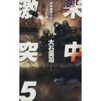 米中激突(5) 暁のオスプレイ C・NOVELS/大石英司【著】