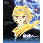 地球へ     Blu-ray