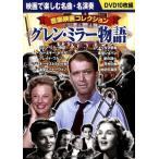 音楽映画コレクション グレン ミラー物語 洋画 BCP-67