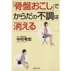 「骨盤おこし」でからだの不調は消える PHP文庫/中村考宏【著】
