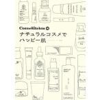 CosmeKitchen発ナチュラルコスメでハッピー肌/コスメキッチン【監修】