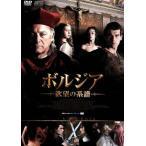 ボルジア 欲望の系譜 DVD−BOX/ジョン・ドーマン,マーク・ライダー,イゾルダ・ディシャウク