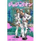 ジョジョリオン(volume4) ジョジョの奇妙な冒険part8 ジャンプC/荒木飛呂彦(著者)