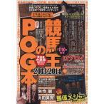 競馬王のPOG本(2013−2014) 白夜ムック/趣味・就職ガイド・資格(その他)