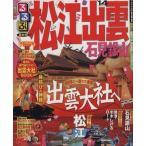 るるぶ松江 出雲 石見銀山('14) 国内シリーズ/JTBパブリッシング(その他)