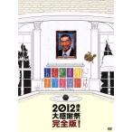 人志松本のすべらない話 2012 歳末大感謝祭 完