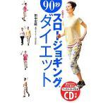 CD付き 90秒スロージョギング・ダイエット/田中