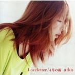Loveletter/4月の雨/aiko