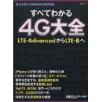 lte advancedの画像