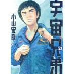宇宙兄弟(21) モーニングKC/小山宙哉(著者)