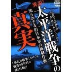 BOOKOFF Online ヤフー店で買える「異説!太平洋戦争の真実 知られざる旧日本軍の極秘作戦 ナックルズBOOKS/太平洋戦争の真実研究会【編・制作】」の画像です。価格は198円になります。