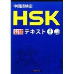 中国語検定HSK公認テキスト2級/宮岸雄介【著】,スプリックス【編】