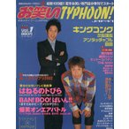 BOOKOFF Online ヤフー店で買える「お笑いTYPHOON!JAPAN(Vol.1 エンターブレインムック/エンターブレイン(その他」の画像です。価格は110円になります。
