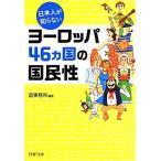 日本人が知らないヨーロッパ46ヵ国の国民性  PHP文庫