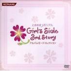 ときめきメモリアル Girl's Side 3rd Story アルバムモードコレクション/アニメ