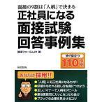 正社員になる面接試験回答事例集/就活フォーラム21【著】