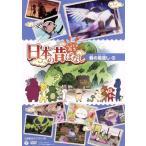 ふるさと再生 日本の昔ばなし 鶴の恩返し ほか 邦画 COBC-6494