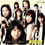 わがまま 気のまま 愛のジョーク/愛の軍団(初回生産限定盤A)(DVD付)/モーニング娘。