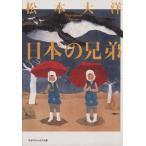 日本の兄弟(文庫版) マガジンハウス文庫/松本大洋(著者)