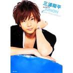 三浦翔平meets JUNON 6years Memorial Book/三浦翔平(その他)