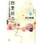 四季折々(上) アタシと志木の物語/中川秀樹(著者),片山若子(その他)