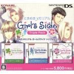 ときめきメモリアル Girl's Side トリプルパック(1st Love Plus & 2nd Season & 3rd Story)/ニンテンド