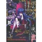 うみねこのなく頃に散 Episode8:Twilight of the golden witch(3) ガンガンC JOKER/夏海ケイ(著者),竜騎士07