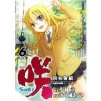 咲−Saki−阿知賀編 episode of side−A(6) ガンガンC/五十嵐あぐり(著者),小林立(その他)
