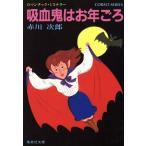 吸血鬼はお年ごろ ロマンチック・ミステリー コバルト文庫/赤川次郎(著者)