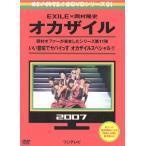 めちゃイケ 赤DVD第1巻 オカザイル/(バラエティ),岡村隆史,EXILE,おだいばZ会