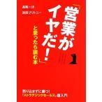 「営業がイヤだ!」と思ったら読む本/長尾一洋,浜田ブリトニー【著】