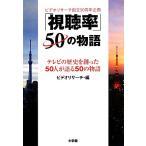 BOOKOFF Online ヤフー店で買える「「視聴率」50の物語 テレビの歴史を創った50人が語る50の物語 ビデオリサーチ創立50周年企画/ビデオリサーチ【編】」の画像です。価格は198円になります。