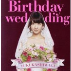 Birthday wedding(初回限定盤A)(DVD付)/柏木由紀